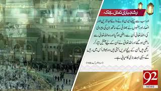 Irshad e Bari Talla | 17 August 2018 | 92NewsHD