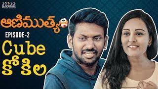Cube Kokila || Animuthyam-02 || Mahesh Vitta || Harsha Annavarapu || RK NALLAM