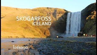 น้ำตกสโกก้าฟอสส์ ไอซ์แลนด์ Skogarfoss Iceland