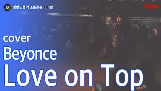 [일소라] 한강에서 버스킹하면서 부르는 'Love on Top' (Beyonce) cover