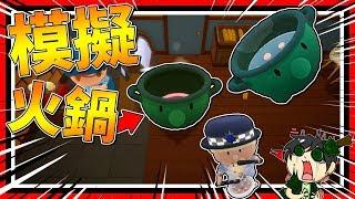 模擬火鍋!! 特製最強殺人火鍋?!! ➤ 歡樂遊戲 ❥ Hot Pot