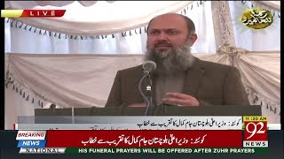 Quetta: CM Balochistan Jam Kamal addresses to ceremony | 18 Nov 2018 | Headlines | 92NewsHD