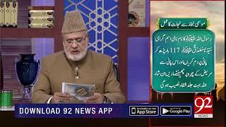 Quote | Hazrat Abdul Qadir Gilani (RA) | Subh E Noor | 11 Dec 2018 | 92NewsHD