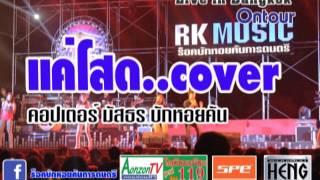 [Live-Audio HD] เเค่โสด COVER คอปเตอร์ บักหอยคันชัยภูมิ