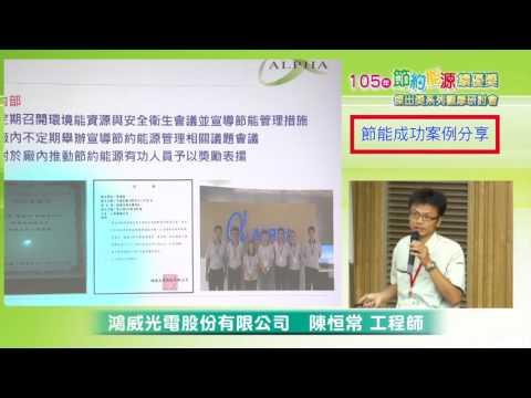 105節約能源績優觀摩研討會-鴻威光電股份有限公司 (E-learning)