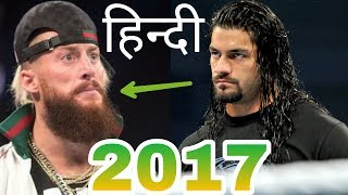 WWE Roman reigns angry on Enzo amore and big Cass relationship broken full news in Hindi 2017.