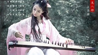 Beautiful Chinese music - Most Emotional Song - Roll the Beads Curtain