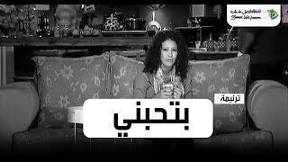 بتحبني - الحياة الأفضل للشباب