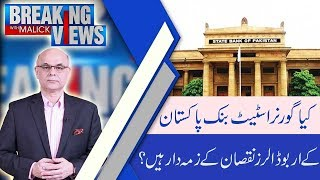 Breaking Views With Malick| Discussion on $200 billion in swiss accounts |4 August 2018 | 92NewsHD