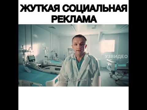 Жуткая социальная реклама про COVID-19