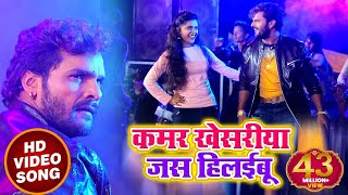 Khesari Lal Yadav और Dimpal SIngh का सुपरहिट Video SOng   Kamar Khesriya Jas Hilaibu   Bhojpuri Song