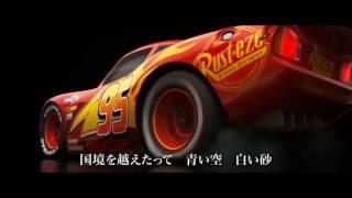 Carros 3 - Novo Trailer - Japonês
