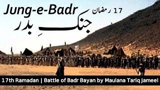 17th Ramadan | Ghazwa e Badr | 313 vs 1000 | Battle of Badr | Complete Bayan by Maulana Tariq Jameel width=