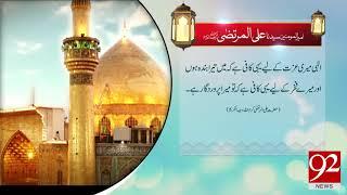 Quote: Hazrat Ali (RA) - 29 January 2018 - 92NewsHDPlus