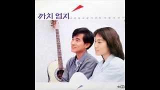 아름다운 밤에 - 까치와 엄지(1988)