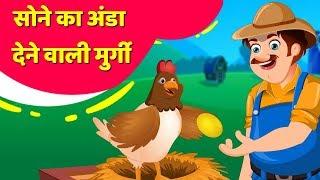 सोने का अंडा हिन्दी  कहानी  I Hindi Stories For Kids | Moral Stories For Children हिन्दी  कहानियाँ