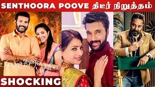 Senthoora Poove சீரியல் அதிரடி நிறுத்தம்.. உண்மை காரணம் இதுதான் | Priya Raman, Ranjith, Vijay Tv