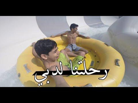 رحلتنا لدبي #1 | سروال أخوي طاح فالمسبح !! وأسرع قطار فالعالم !