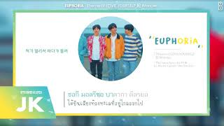 [Karaoke-Thaisub] Euphoria : Theme of LOVE YOURSELF 起 Wonder - BTS (방탄소년단) #89brฉั๊บฉั๊บ