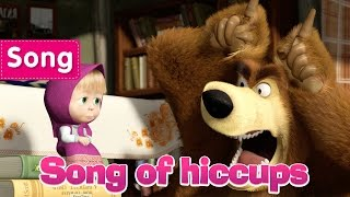 Masha And The Bear - Song of hiccups (Hold your breath!)