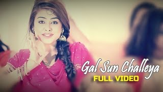 Rupali - Gal Sun Challeya | Money Spinner | Latest Punjabi Video 2015