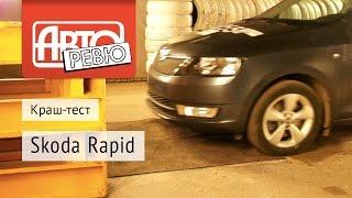 Skoda Rapid | «Страховой» краш-тест | RCAR | Авторевю