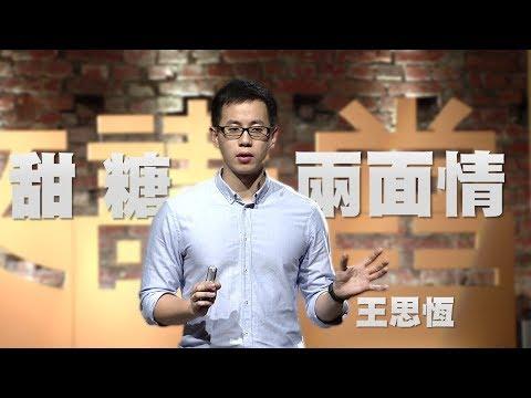【人文講堂】20161120 - 甜蜜的滋味,苦澀的真相:糖 - 王思恒 - YouTube