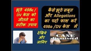 झूठे 498a / DV केस को जीतने का सटीक उपाय- How to fight & win 498a/ DV case