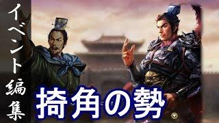 三国志13 PK イベント「掎角の勢」