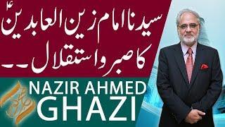 Subh e Noor | Nazir Ahmed Ghazi | Sayyidina Imam Zain-ul-Abideen (A.S) | 23 Sep 2018 | 92NewsHD