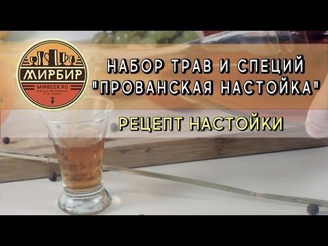 """Набор трав и специй """"Прованская настойка"""". Рецепт настойки."""