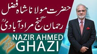 Subh E Noor | Hazrat Maulana Shah Fazal Rehman Ganj Muradabad (RA) | 29 Nov 2018 | 92NewsHD