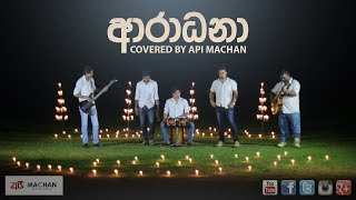 #apimachan Aradhana - Covered by Api Machan ( Tribute to pandith Amaradewa ) width=