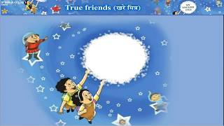 True Friends   5th Std   English   Marathi Medium   Maharashtra State Board   Home Revise