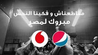 عمرو دياب - الفرحة الليلة 🇪🇬 من ڤودافون و بيبسي