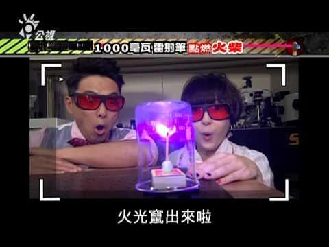 20130118[流言追追追]雷射筆 - YouTube