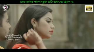Oporadhi   Ankur Mahamud Feat Arman Alif   Bangla New Song