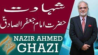 Subh E Noor | Shahdat Hazrat Imam Jafar Sadiq (AS) | 10 July 2018 | 92NewsHD