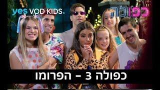 כפולה 3 - בקרוב ב-yes VOD KIDS