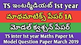 TS Intermediate 1st year Mathematics Paper 1A Model Question Paper March 2019 | TS Inter 1st year