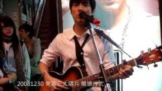 何維健 關懷方式 20081230 東區五大唱片走唱 超級好聽!!!
