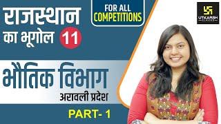 Rajasthan Geography    Lecture-11    अरावली प्रदेश    Part-1    By Shikha Gupta width=