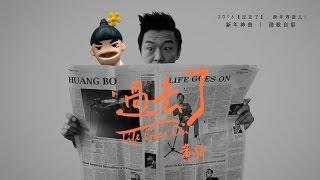 黃渤《 過去了 Life goes on》 Official Music Video