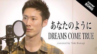 【フル歌詞付】DREAMS COME TRUE/あなたのように (かんぽ生命 キャンペーンソング cm)[cover by 黒木佑樹]
