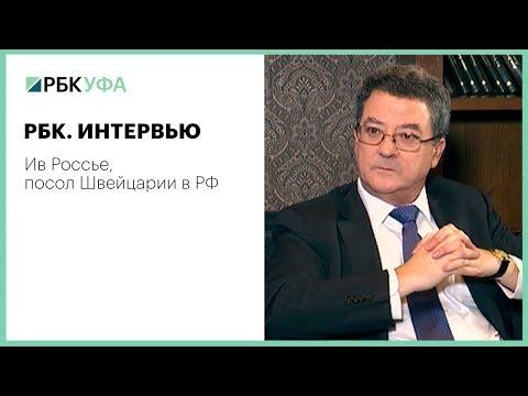 Интервью посла Швейцарии в РФ Ива Россье телеканалу РБК Уфа