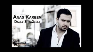ضلي شتاقيلي - أنس كريم   anas kareem - dally shta2eely 2013