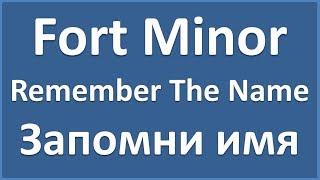 Fort Minor - Remember The Name (текст, перевод и транскрипция слов)