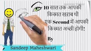♥अपनी नज़रिये को बदलना है (ft.Sandeep maheshwari) Hindi motivation, Animated video