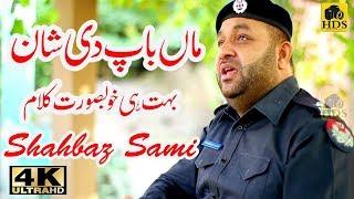 Maa Di Shan And Baap Ki Shan   Police Wala Naat Khawan Shahbaz Sami   Emotianol Maan Ki Shan