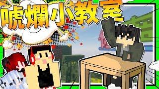 唬爛小教室開課咯!!! 屁股留著要幹嘛呢~ ▶ 精華 ❥ 【Minecraft】 Feat. 狄酥&羊&晴天